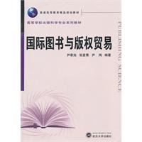 9787307085237: International Book and Copyright Trade(Chinese Edition)
