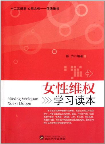 Women activists Learning Reading ( female mind )(Chinese Edition): BU XIANG