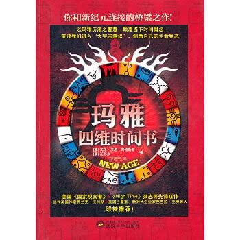 9787307090729: Maya four-dimensional time book
