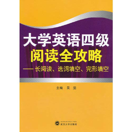 Read CET Raiders - long cloze reading choice of words : Wu Fei 118(Chinese Edition): WU FEI