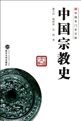 Chinese Shi Zhongguo specifically religious history library: MA TIAN XIANG