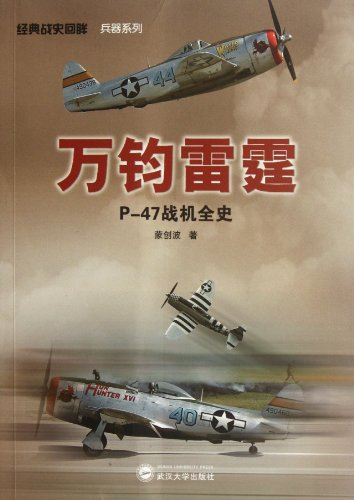 9787307095465: Roaring Thunder- History of P-47 Fighter (Chinese Edition)