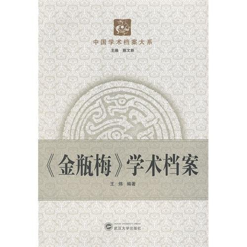 The Chinese academic Files lines: Golden Lotus academic file(Chinese Edition): WANG WEI . CHEN WEN ...