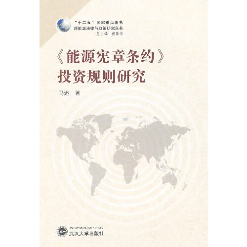 12th Five-Year National Key Book: Energy Charter Treaty rules on investment research(Chinese ...