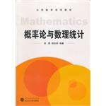 University mathematics textbook series: Probability Theory and: HE YONG