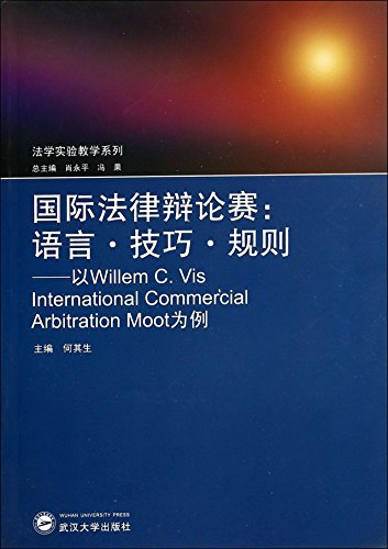 9787307123298: International Law Moot: Language skills rules to Willem C.Vis International Commercial Arbitration Moot Case Study(Chinese Edition)