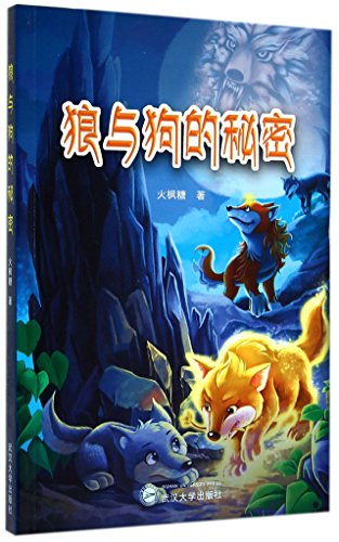 The wolf and the dog's Secret(Chinese Edition): HUO FENG TANG