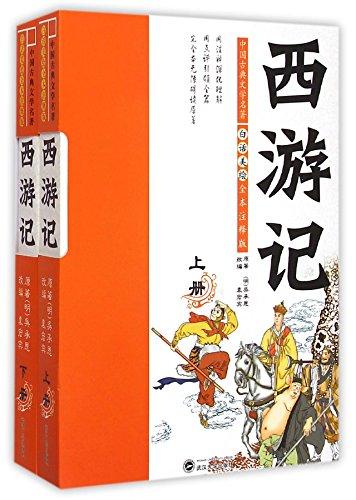 9787307151543: 中国古典文学名著:西游记(白话美绘)(全本注释版)(套装共2册)