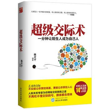Super Communication surgery(Chinese Edition): LIN KAI PING