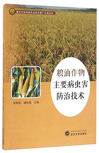 9787307178946: 粮油作物主要病虫害防治技术/湖州农民学院农业技术推广系列丛书