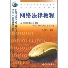 9787308036801: Cyber Law Course (paperback)