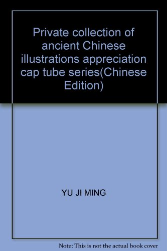 9787308037464: Private collection of ancient Chinese illustrations appreciation cap tube series(Chinese Edition)