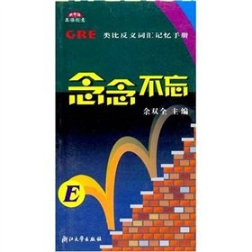9787308041997: GRE analogies antonyms Meeting Memory Manual: obsession [Paperback](Chinese Edition)
