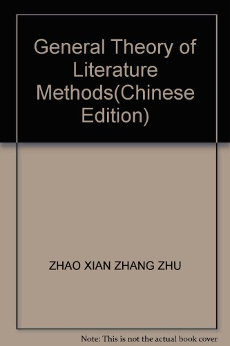 9787308047494: General Theory of Literature Methods