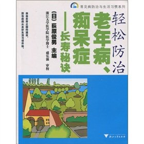 Easily prevention geriatrics. dementia: longevity (the introduction of version)(Chinese Edition): ...