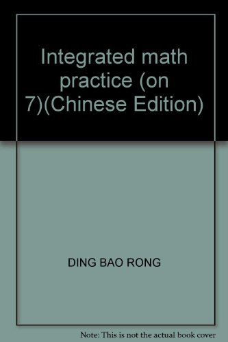 9787308054164: Integrated math practice (on 7)(Chinese Edition)