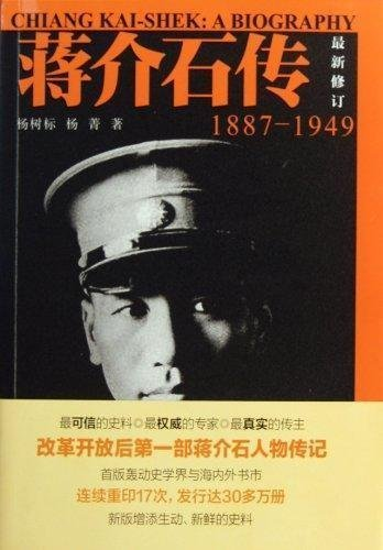 9787308057561: Chiang Kai-Shek: a Biography(1887-1949 Latest Edition) (Chinese Edition)