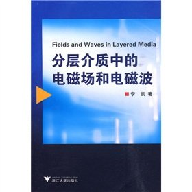 9787308058728: electromagnetic fields in layered media and electromagnetic(Chinese Edition)