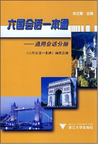 Six. then a pass Congress - General Session volumes (with CD)(Chinese Edition): ZHU HONG YAN