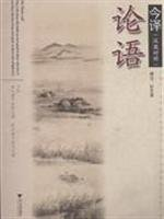 9787308062992: Modern Translation of The Analects of Confucius (Chinese Edition)