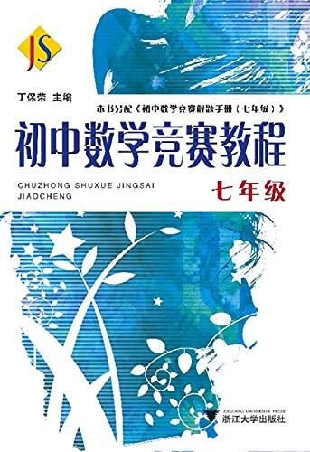 9787308066525: School Mathematics Course (Year 7)(Chinese Edition)