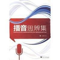 Speculation broadcast set(Chinese Edition): JIN CHONG JIAN ZHU
