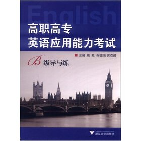 9787308074926: The vocational English Test: B guide and practice(Chinese Edition)