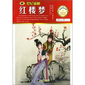 Century of Goldbond: A Dream of Red: QING ) CAO