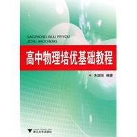 9787308077545: gifted high school physics based training tutorials
