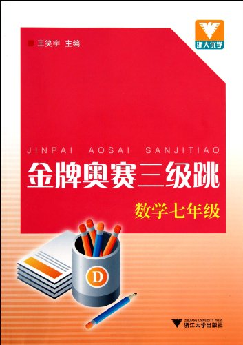 9787308084444: Win the Olympiads (Math, Seven Grade) (Chinese Edition)