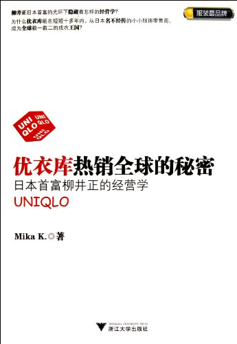 9787308085540: The Secret of Hotselling Uniqlo: The Business Learning of The Richest Man in Japan Tadashi Yanai (Chinese Edition)