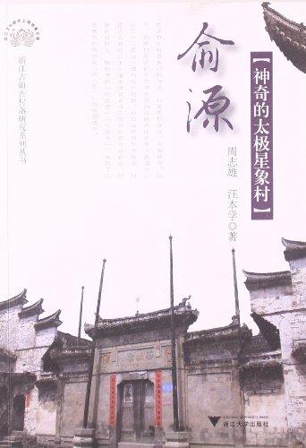 Yu source: magic the Taiji astrology Village(Chinese Edition): ZHOU ZHI XIONG WANG BEN XUE