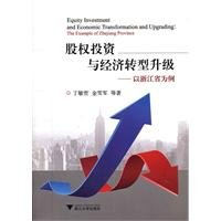 Equity investment and economic transformation and upgrading of Zhejiang Province(Chinese Edition): ...
