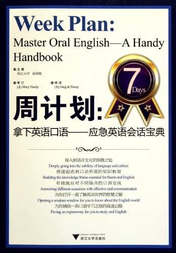 9787308092357: Week Plan: Master Spoken English - Emergency English Conversations - ( with CD) (Chinese Edition)
