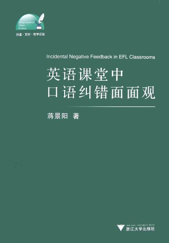 9787308092418: Correcting Students' Errors in Spoken English in English Classes
