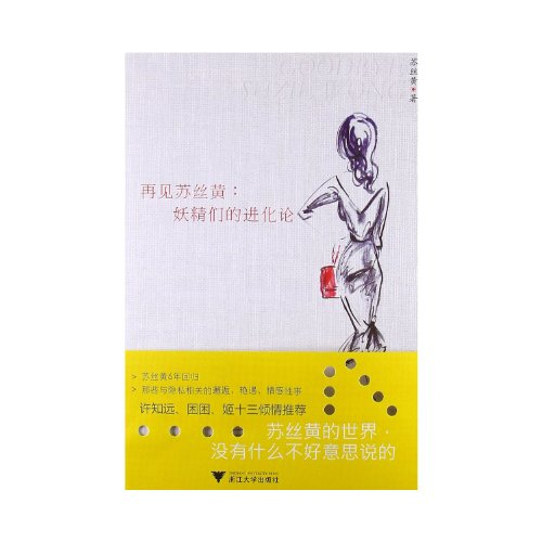 Goodbye Suzie Wong: Elves of Darwinism(Chinese Edition): SU SI HUANG