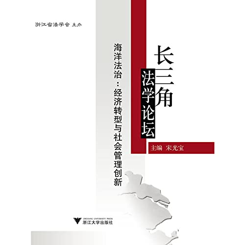 The rule of law in the Yangtze River Delta Law Forum Marine: economic transformation and social ...