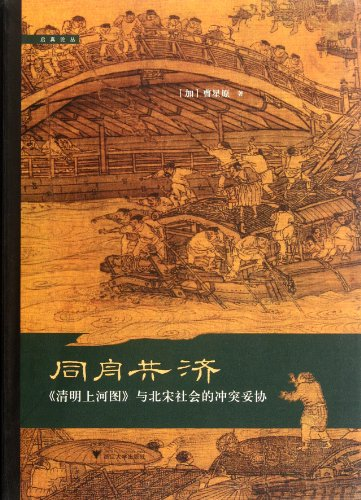 Genuine brand new guarantee Painting Scroll compromise with the Northern Song Dynasty social ...