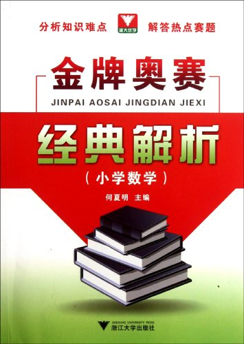9787308100144: Elementary Olympic Math Exam Interpretation (Chinese Edition)