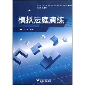9787308103619: Law national specialty construction professional experimental practice teaching textbook series: moot court exercise(Chinese Edition)