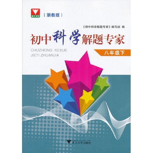 The genuine book the eighth grade - (version of Zhejiang teach) - junior high school science ...