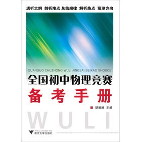 The pro forma Manual of the National Junior Physics Olympiad(Chinese Edition): HU WEI WEI
