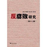 9787308112512: Anti-Corruption Studies ( Episode 12 )(Chinese Edition)