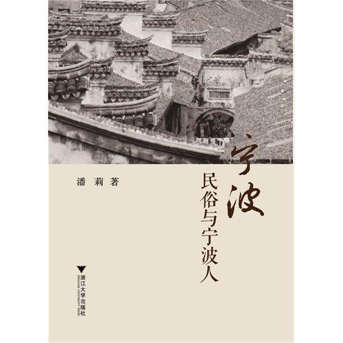 new books and Ningbo Ningbo Folk / Pan Li / Zhejiang University Press(Chinese Edition): ...