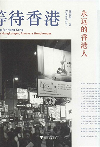 Wait Hong Kong: Hong Kong people forever (hardcover commemorative edition)(Chinese Edition): LIN YI...