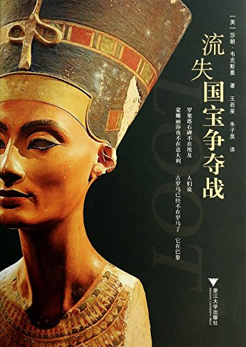9787308128766: Loot: The Battle over The Stolen Treasures of The Ancient World(Chinese Edition)