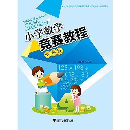 Primary Mathematics Olympiad tutorial (fourth grade)(Chinese Edition): DING BAO RONG