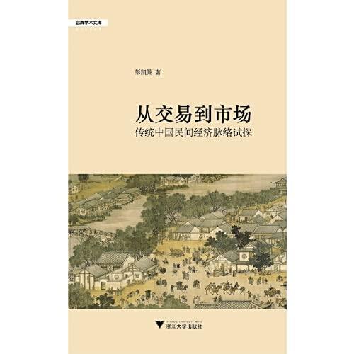 9787308144575: 从交易到市场:近代民间经济的脉络(启真论丛)