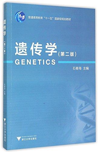 9787308146005: 遗传学(第2版普通高等教育十一五国家级规划教材)