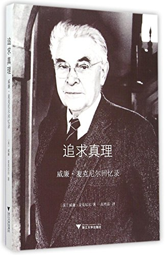 9787308151061: The Pursuit of Truth : A Historian's Memoir (Chinese Edition)